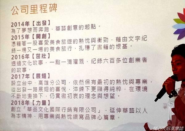 台灣百大品牌的故事新書發表會 (5).jpg