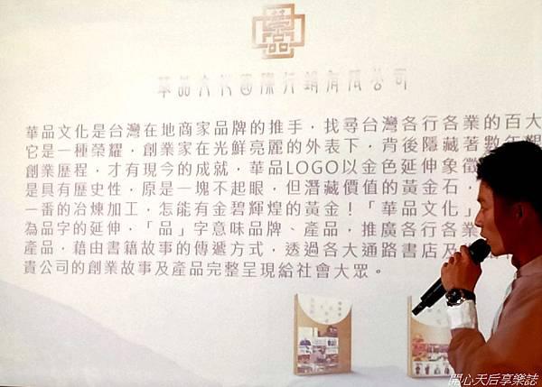 台灣百大品牌的故事新書發表會 (4).jpg