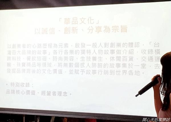台灣百大品牌的故事新書發表會 (7).jpg