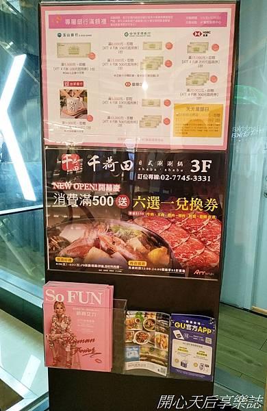 千荷田日式涮涮鍋- Att信義店 (37).jpg