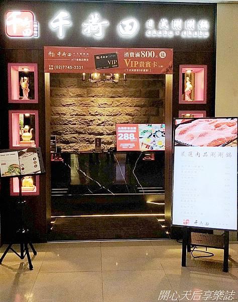 千荷田日式涮涮鍋- Att信義店 (38).jpg