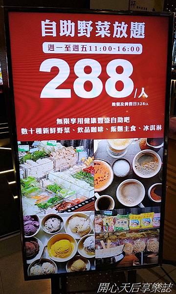 千荷田日式涮涮鍋- Att信義店 (39).jpg