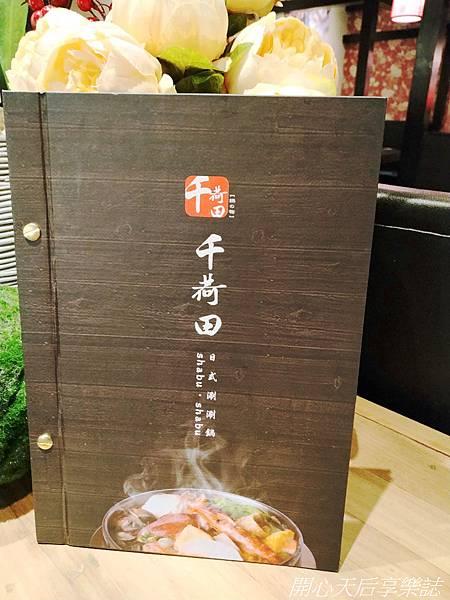 千荷田日式涮涮鍋- Att信義店 (42).jpg