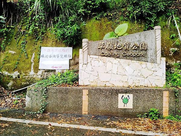 雲林古坑草嶺石壁森林療癒小旅行 (19).jpg