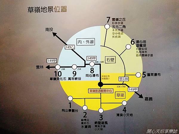 雲林古坑草嶺石壁森林療癒小旅行 (22).jpg