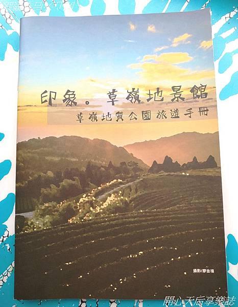 雲林古坑草嶺石壁森林療癒小旅行 (51).jpg