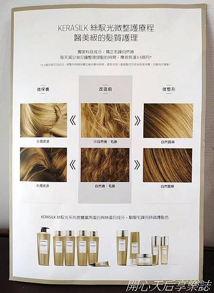 Bravo Hair salon kt角蛋白微整護 (17).jpg