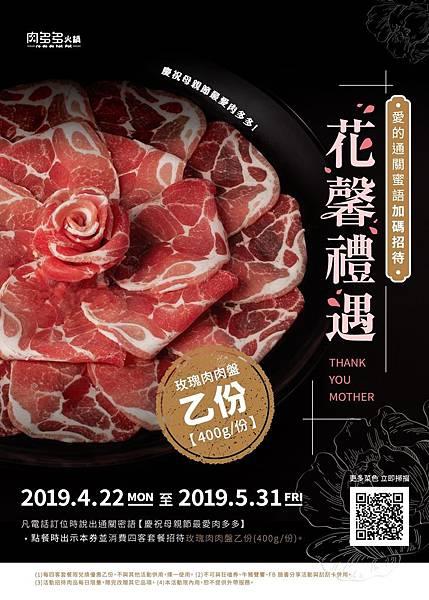 20190417-花馨禮遇POP發包檔-50x70-玫瑰肉肉盤.jpg