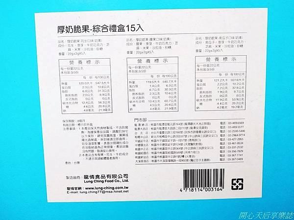 龍情花生糖-厚奶脆果綜合禮盒 (6).jpg