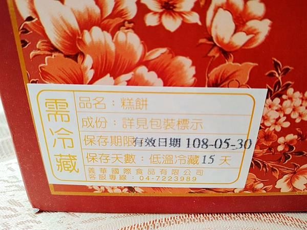 彰化卦山燒喜餅 (5).jpg