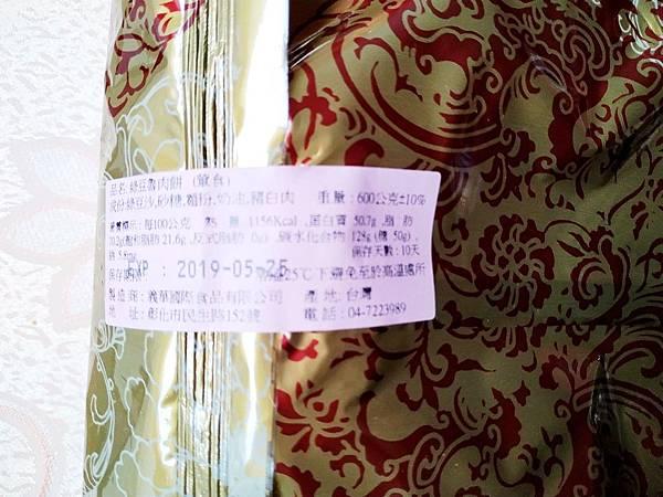 彰化卦山燒喜餅 (15).jpg