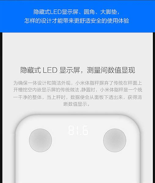 Xiaomi小米智能体脂秤 (1).jpg