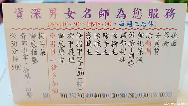 名媛挽臉剪凍甲 (8).jpg