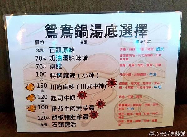 肉多多火鍋-台北重慶南店 (45).jpg