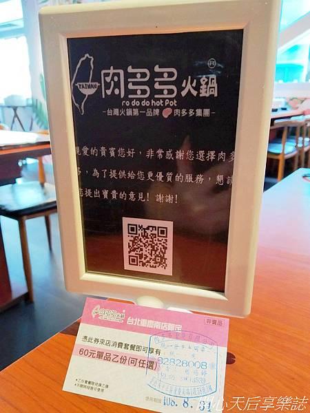 肉多多火鍋-台北重慶南店 (47).jpg