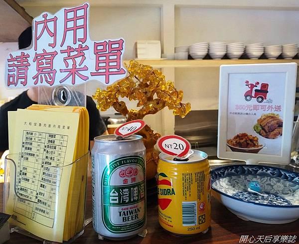 大稻埕魯肉飯 (22).jpg