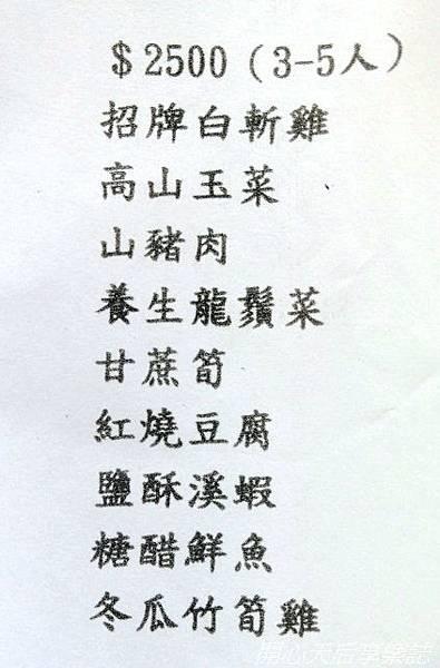 竹子湖故鄉餐廳 (12).jpg