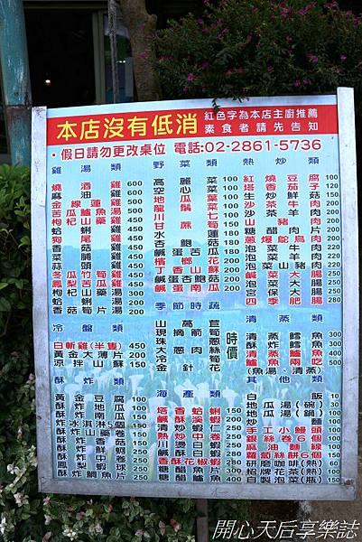 竹子湖故鄉餐廳 (30).jpg