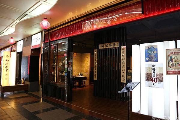 柳隅茶舍 Liu Yu Tea House (1).jpg