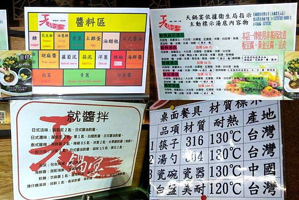 天鍋宴芝山店 (32).jpg