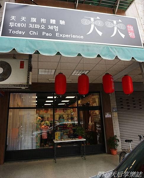 天天旗袍體驗館 (1).jpg