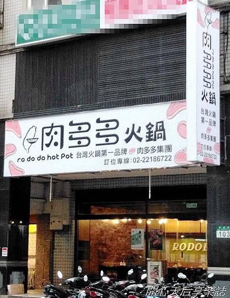 肉多多火鍋-新店民權店 (18).jpg