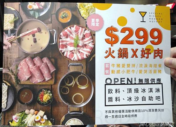 肉多多火鍋-新店民權店 (22).jpg