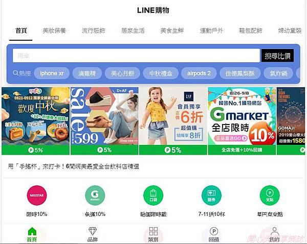LINE購物 (17).jpg