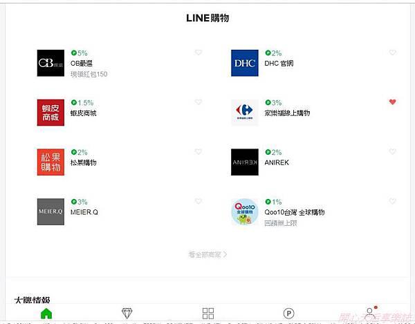 LINE購物 (18).jpg