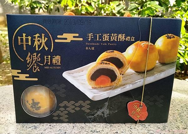 今點食品蛋黃酥 (1).jpg
