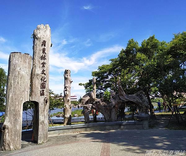 羅東林業文化園區 (1).jpg