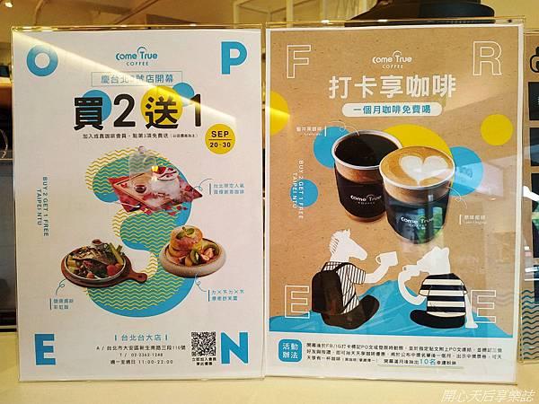 成真咖啡台北台大店 (24).jpg