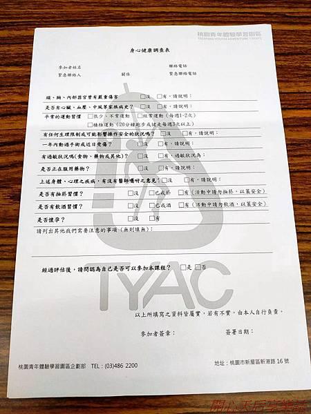 TYAC桃園青年體驗學習園區 (5).jpg