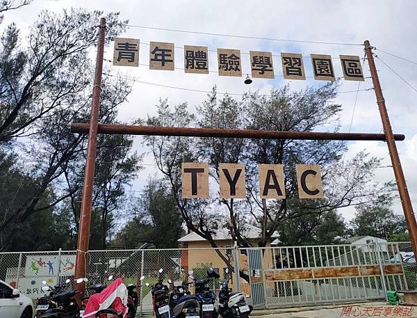 TYAC桃園青年體驗學習園區 (35).jpg