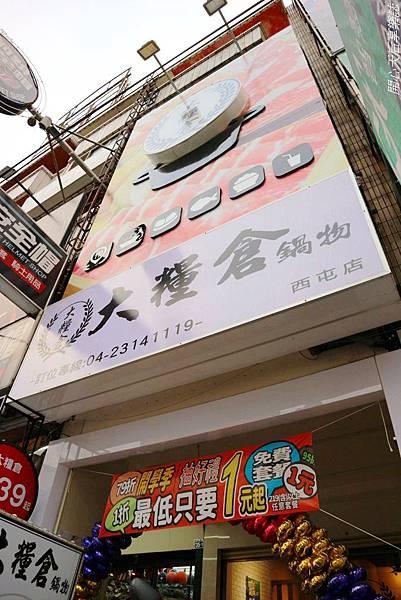大糧倉鍋物西屯店 (12).jpg