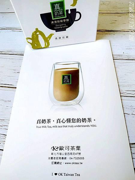 歐可茶葉-真奶茶系列 (5).jpg