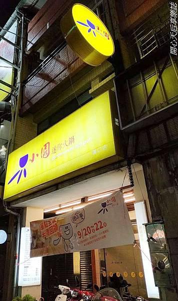 小園迷你火鍋-漢口店 (1).jpg