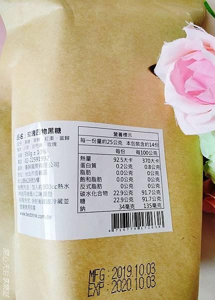 優植飲黑糖飲 (3).jpg