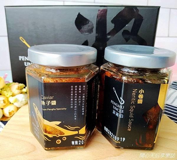 澎湖伯海鮮醬 (3).jpg
