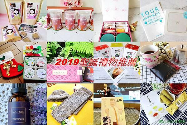 2019聖誕禮物推薦.jpg