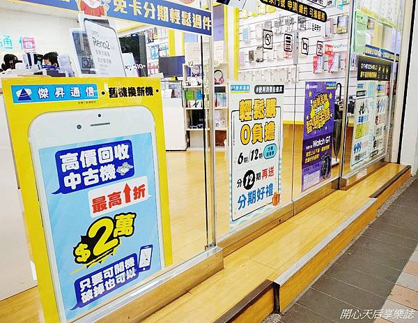 傑昇通信 新店中正店 (6).jpg