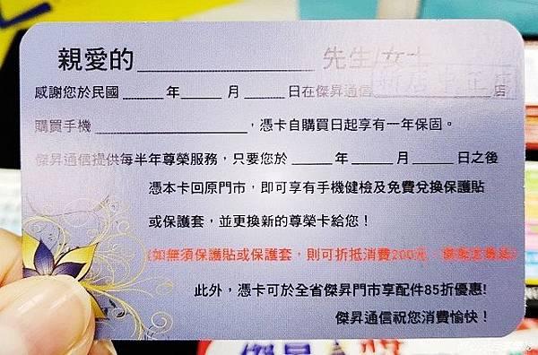 傑昇通信 新店中正店 (12).jpg