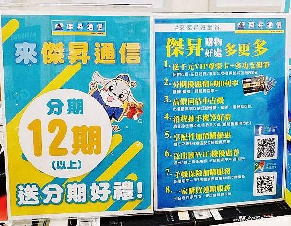 傑昇通信 新店中正店 (16).jpg