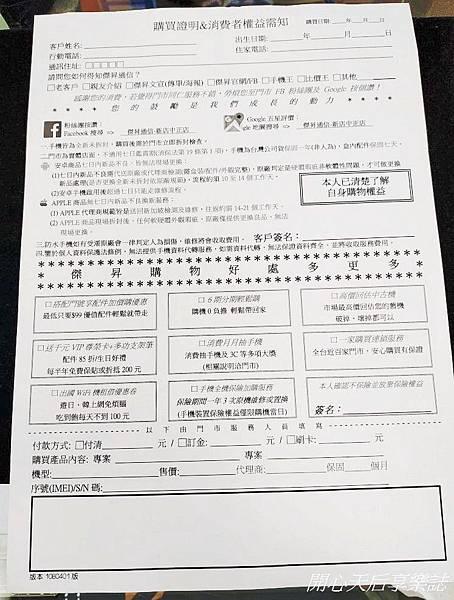 傑昇通信 新店中正店 (15).jpg