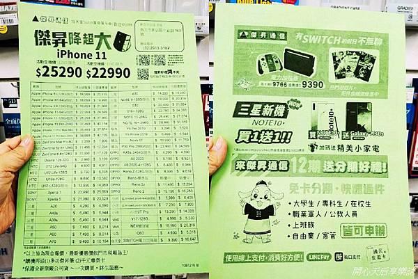 傑昇通信 新店中正店 (20).jpg