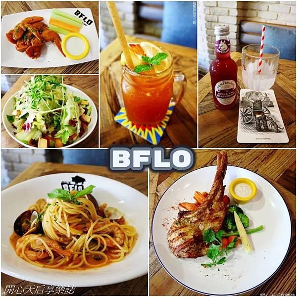 水牛城美式餐廳BFLO 1.jpg