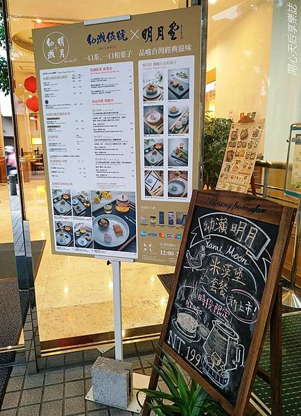 幼瀨明月和菓子茶屋-新米漢堡套餐 (23).jpg