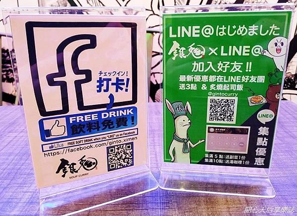 銀兔湯咖哩西門店 (21).jpg