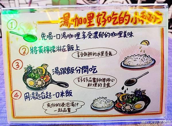 銀兔湯咖哩西門店 (22).jpg