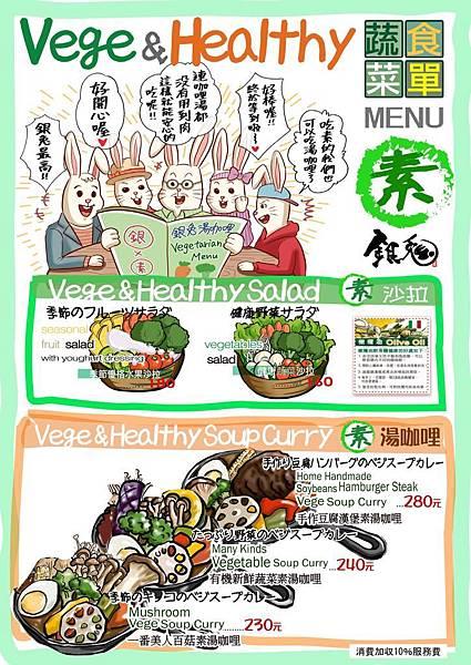 銀兔湯咖哩西門店 (39).jpg